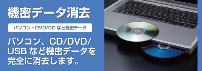 パソコンやDVD/CDなどの機密データを消去します
